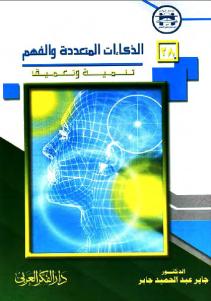 591c5 10 - الذكاءات المتعددة والفهم : تنمية وتعميق pdf - جابر عبد الحميد جابر