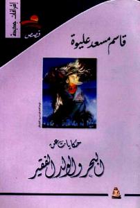 59291 32 - حكايات عن البحر والولد الفقير pdf - قاسم مسعد عليوة