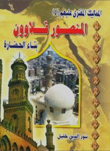 5a3f9 2 - المماليك المفترى عليهم: 3- المنصور قلاوون: بناء الحضارة pdf - نور الدين خليل