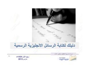 5af19 980tr writ formal letters 0000 - دليلك لكتابة الرسائل الإنجليزية الرسمية pdf