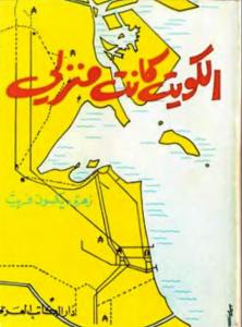 5ceaf 1 - الكويت كانت منزلي pdf - زهرة ديكسون فريث