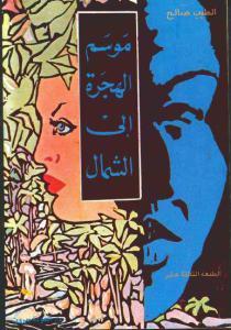 5d2c2 book1 7727 0000 - موسم الهجرة إلى الشمال pdf لـ الطيب صالح