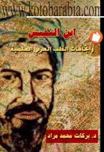 5e7ea pagesde11 - ابن النفيس واتجاهات الطب العربي العلمية pdf _ د.بركات محمد مراد