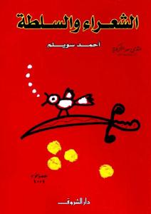 5f70d 31 - الشعراء والسلطة pdf _ أحمد سويلم