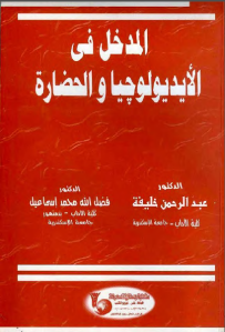 619ba 10 - المدخل في الأيديولوجيا و الحضارة pdf _ فضل الله إسماعيل و عبد الرحمن خليفة