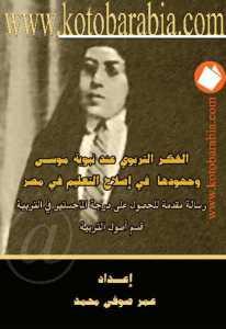 620e0 pagesde06 - الفكر التربوي عند نبوية موسى وجهودها في إصلاح التعليم في مصر pdf _ عمر صوفى محمد