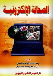63b81 29 - الصحافة الإلكترونية pdf - رضا عبد الواجد أمين