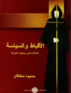 66675 25 - الأقباط والسياسة تأملات في سنوات العزلة pdf - محمود سلطان