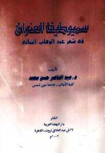 67cb9 13 - سيميوطيقا العنوان في شعر عبد الوهاب البياتي pdf - عبد الناصر حسن محمد