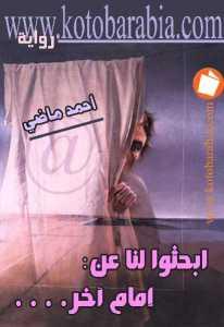 6a5a4 pagesde08 - ابحثوا لنا عن: إمام آخر.... pdf _ أحمد ماضي