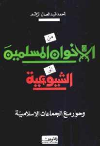 6a91f 12 - من الاخوان المسلمين إلى الشيوعية وحوار مع الجماعات الإسلامية pdf- أحمد عبد العال الزقم