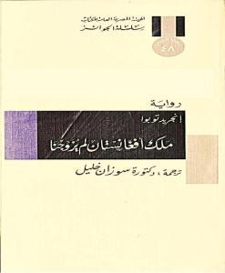 6b74a book1 11617 0000 - ملك أفغانستان لم يزوجنا pdf _ إنجريد توبوا