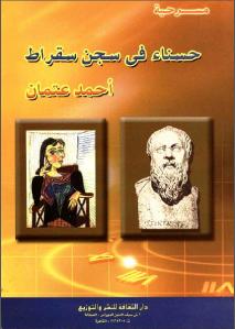 6c418 11 - حسناء فى سجن سقراط - مسرحية pdf - احمد عثمان