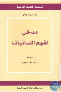6ca54 pagesde26 1 - تحميل كتاب مدخل لفهم اللسانيات pdf لـ روبير مارتان