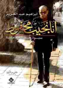 6d08a 12 - أنا نجيب محفوظ سيرة حياة كاملة pdf _ إبراهيم عبد العزيز
