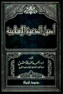 6d9c8 9 - أصول الدعوة الإسلامية pdf- أ.د أحمد أحمد غلوش