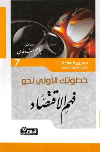 701f0 pagesde39 - خطوتك الأولى نحو فهم الاقتصاد مشروع النهضة (سلسلة أدوات القادة) pdf _ دكتور جاسم سلطان