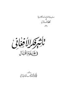 71a2a 572tather fkr alafghany fy fls saf ar ptiff 0000 - تأثير فكر الأفغاني في فلسفة إقبال pdf _ الدكتور محمد أمان صافي