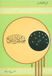 7209d 304storiesfromhistory 0000 - قصص من التاريخ pdf _ علي الطنطاوي