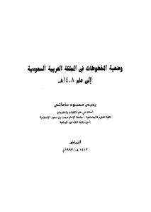 780ff 869wdaeh almkhtwtat fy almmlk saa ar ptiff 0004 - وضعية المخطوطات في المملكة العربية السعودية إلى عام 1408هـ _ يحي محمود ساعاتي