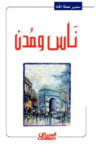 7898c 2 - ناس ومدن pdf - سمير عطا الله