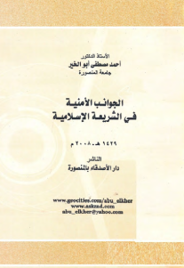 78eee 20 - الجوانب الأمنية في الشريعة الإسلامية pdf - أ د . أحمد مصطفى أبو الخير