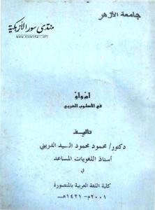 79537 am wa aw 0000 - أم و أو في الأسلوب العربي pdf - محمود محمد السيد الدريني