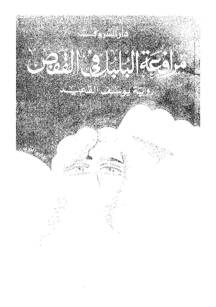79be4 book1 11711 0000 - مرافعة البلبل في القفص pdf _ يوسف القعيد