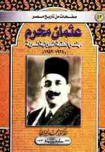 7b784 3 mini - عثمان محرم مهندس الحقبة الليبرالية المصرية pdf - محمد الجوادي