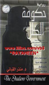 7d964 2137komatdel 0000 - حكومة الظل pdf _ منذر القباني
