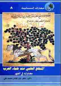 7e757 8 - المنهج العلمي عند العلماء العرب: محاولة في الفهم pdf - ماهر عبد القادر محمد علي