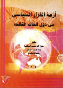 7f81c 7 - أزمة القرار السياسي في دول العالم الثالث : دراسة في فلسفة السياسة pdf - فضل الله محمد إسماعيل