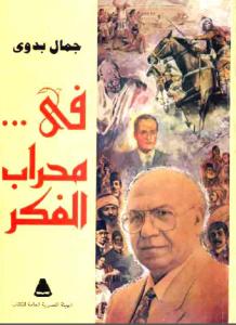 819d0 3 - في محراب الفكر pdf _ جمال بدوي