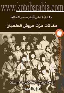 81bad pagesde02 - 60 عاما على قيام مصر الفتاة مقالات هزت عروش الطغيان pdf _ المركز العربي الإسلامي للدراسات