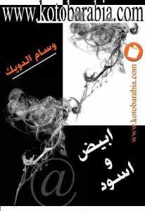 8334e pagesde03 - ابيض واسود pdf _ وسام الدويك