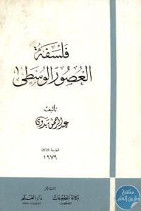 833a2 pagesdepdf 1 - تحميل كتاب فلسفة العصور الوسطى pdf لـ عبد الرحمن بدوي