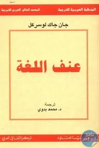 867c8 pagesde15 1 - تحميل كتاب عنف اللغة pdf لـ جان جاك لوسركل