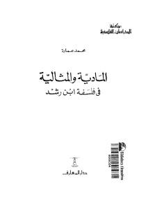 86fe2 774almadeh w almthaleh fy fls ama ar ptiff 0000 - المادية والمثالية في فلسفة ابن رشد pdf _ محمد عمارة