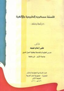 8726b 56 0000 - فلسفة مسكويه الطبيعية والإلهية - دراسة ونقد pdf _ للدكتور علي إمام