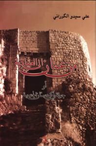 89039 4 - من عمان إلى العمادية أو جولة في كردستان الجنوبية pdf - علي سيدو الكوراني