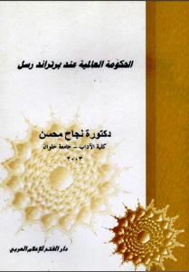 89293 4 - الحكومة العالمية عند برتراند رسل pdf - نجاح محسن