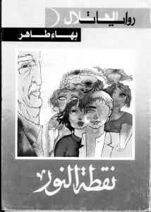 8942c book1 12232 0000 - نقطة النورpdf لـ بهاء طاهر