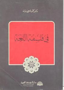 8a31f 803book1 12344 0000 - في فلسفة اللغة pdf _ دكتور محمد فهمي زيدان