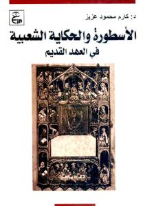 90901 15 - الأسطورة والحكاية الشعبية في العهد القديم pdf- د. كارم محمود عزيز