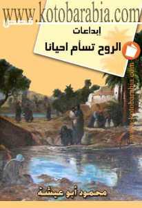 9096f pagesdepagesde09 - إبداعات الروح تسأم أحيانا pdf _ محمود أبو عيشة