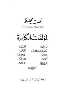 926f2 book1 7054 0002 - المؤلفات الكاملة ج.4 Pdf لـ نجيب محفوظ