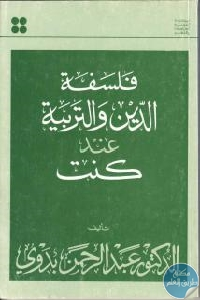 93cca falsft alden badwy 0000 1 - تحميل كتاب فلسفة الدين والتربية عند كنت pdf لـ عبد الرحمن بدوي