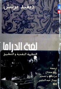 9448a 26 - لغة الدراما: النظرية النقدية والتطبيق pdf - ديفيد برتش