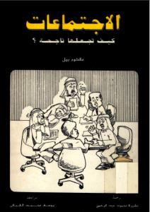 9583e 3 - الاجتماعات كيف تجعلها ناجحة؟ pdf - مالكوم بيل