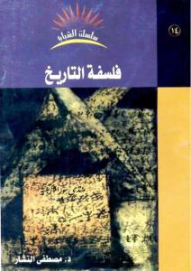 9644f flsfat attarikh 0000 - فلسفة التاريخ pdf- مصطفى النشار